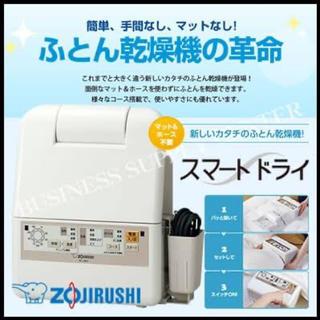 ゾウジルシ(象印)の象印 ふとん乾燥機 RF-AB20-CA(衣類乾燥機)