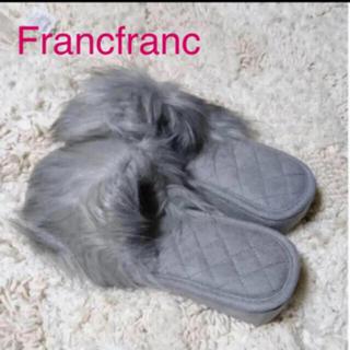フランフラン(Francfranc)のフランフラン  フラッフィー ルームシューズ(スリッパ/ルームシューズ)
