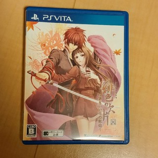 PlayStation Vita - 緋色の欠片 ~おもいいろの記憶~ Vita