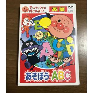 アンパンマン(アンパンマン)のアンパンマンとはじめよう! 英語編 あそぼう A・B・C DVD(キッズ/ファミリー)
