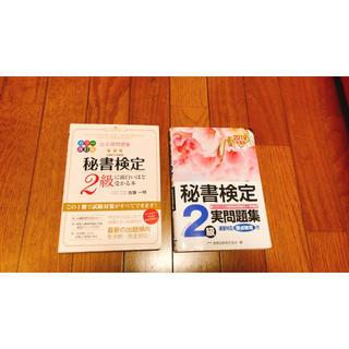 カドカワショテン(角川書店)の秘書検定2級 参考書(資格/検定)