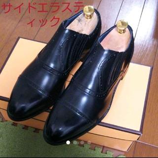 マドラス(madras)の新品未使用☆日本製 マドラス モデロ サイドエラスティック  スリッポン 革靴(ドレス/ビジネス)