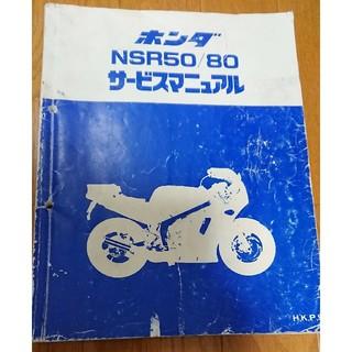 ホンダ(ホンダ)のサービスマニュアル NSR50/NSR80 ホンダ(カタログ/マニュアル)
