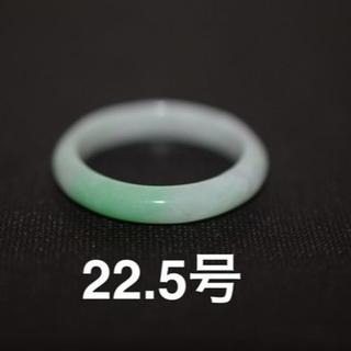 13-17 22.5号 天然 A貨 緑 翡翠 細身 リング 指輪 硬玉 母の日(リング(指輪))