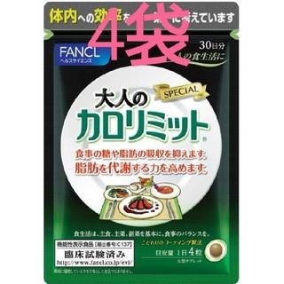 FANCL - 【値下げ】大人のカロリミット 30日分✖️4袋