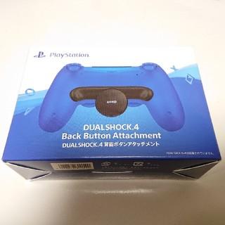 PlayStation4 - 新品 PS4 DUALSHOCK4 背面ボタンアタッチメント デュアルショック4