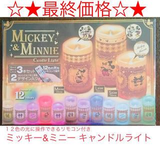ディズニー(Disney)のディズニー ミッキー&ミニー キャンドルライト 1箱(3Pセット)【新品】(その他)