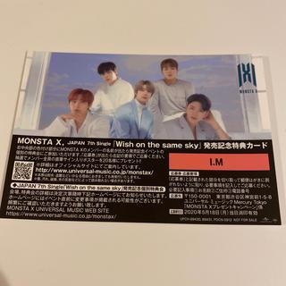 MONSTA X チャンギュン ハイタ