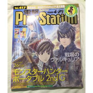 アスキーメディアワークス(アスキー・メディアワークス)の電撃PlayStation vol.417(アート/エンタメ/ホビー)