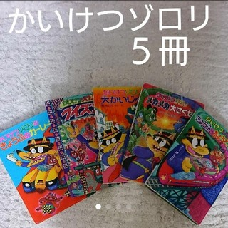 かいけつゾロリ  5冊セット(絵本/児童書)