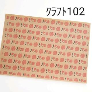 クラフト102✩柄入りクラフト紙A4☆10枚 (カード/レター/ラッピング)