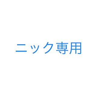 ニック専用(バッテリー/充電器)