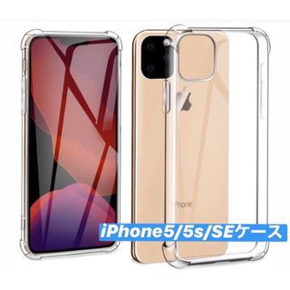 【今だけ大幅値下げ!】iPhone5/5s/SEケース ソフトケース TPU