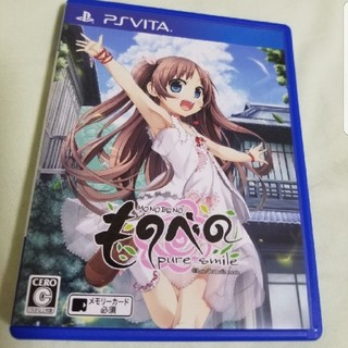 プレイステーションヴィータ(PlayStation Vita)のものべの -pure smile- Vita(携帯用ゲームソフト)