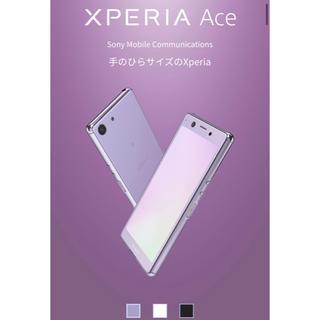 エクスペリア(Xperia)の【新品未開封】SONY XPERIA Ace パープル 国内版SIMフリー(スマートフォン本体)