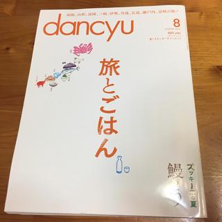 dancyu (ダンチュウ) 2016年 08月号
