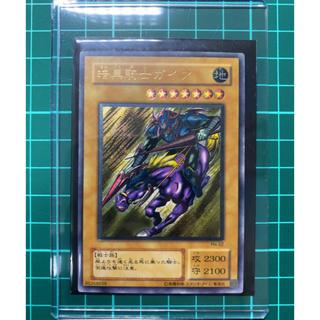 遊戯王 - 遊戯王カード 暗黒騎士ガイア PH-52 レリーフ