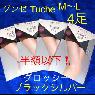 GUNZE - グンゼ  Tuche 日本製サポートパンティストッキング4足 M〜L グロッシー