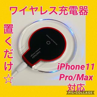 ✴️iPhone置くだけ充電✴️ ワイヤレス充電器 iPhone8以降全て対応!(バッテリー/充電器)