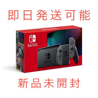 Nintendo Switch - 【新品未開封】Nintendo Switch 本体(グレー)