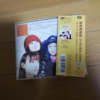 秘密倶楽部 o-daiba.com DVDボックス DVD(TVドラマ)