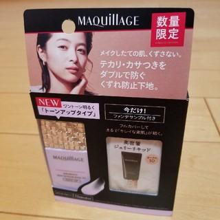 MAQuillAGE - MAQuillAGEドラマティックスキンセンサーベースEX限定セットトーンアップ
