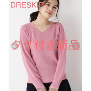ドレスキップ(DRESKIP)のDRESKIP 【洗える】ラメニット ドレスキップ ピンク 新品タグ付き(ニット/セーター)