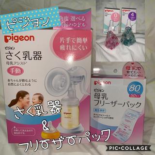 Pigeon - 美品❤️ピジョン 搾乳器セット
