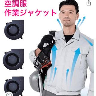 【新品・未使用】空調服 作業着 ファン付き Lサイズ