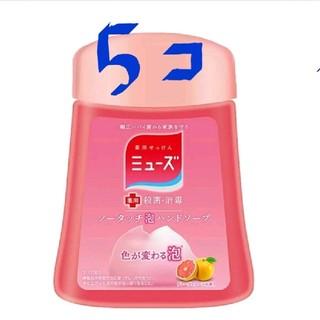 ミューズ(Mew's)のミューズ ノータッチ 詰め替え 5個(ボディソープ/石鹸)