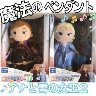 アナトユキノジョオウ(アナと雪の女王)のうたっておしゃべり 魔法のペンダント アナと雪の女王2 エルサ ・アナ2個セット(キャラクターグッズ)