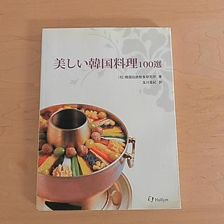 美しい韓国料理 100選