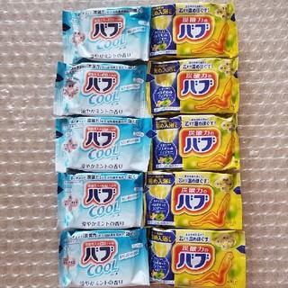 カオウ(花王)の花王 バブ 10個(2種類×5個)(入浴剤/バスソルト)