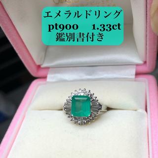 エメラルド リング 指輪 pt900 鑑別書付き エメラルド指輪