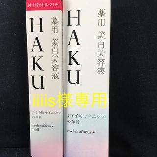 SHISEIDO (資生堂) - 資生堂 HAKU メラノフォーカスV 45(45g)&レフィル(45g)
