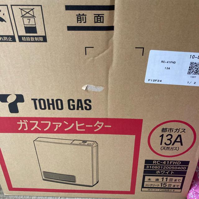 東邦(トウホウ)の新品未使用 ガスファンヒーター 東邦ガス RC-41FHD ガスコード付 スマホ/家電/カメラの冷暖房/空調(ファンヒーター)の商品写真