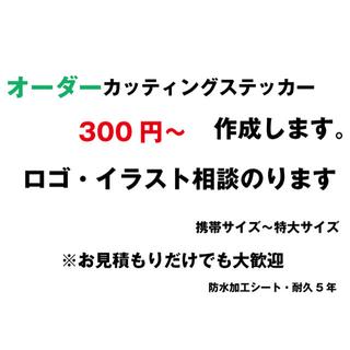 カッティングステッカー シール デカール 切り文字 作成 制作 作製 オリジナル