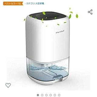 【美品】KLOUDIC 除湿器