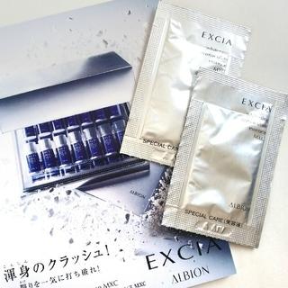 ALBION - アルビオンエクシアAL☆ホワイトニング イマキュレートMXC 2包 サンプル