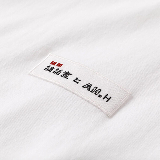 ワンエルディーケーセレクト(1LDK SELECT)の喫茶談話室とAH.H|ボックスロゴT-shirt 長谷川昭雄(Tシャツ/カットソー(半袖/袖なし))
