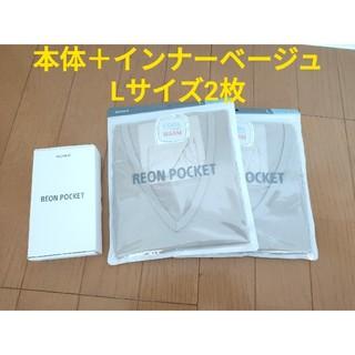 ソニー(SONY)のレオンポケット 本体+専用インナーベージュ3枚(エアコン)
