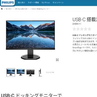 PHILIPS - ほぼ新品 PHILIPS 243B9/11  23.8型フルHDディスプレイ