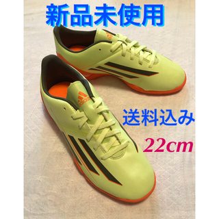 adidas - 送料込み【新品未使用】アディダス F10 TRX TF ジュニア 22.0cm