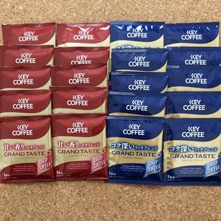 キーコーヒー(KEY COFFEE)の【KEY  COFFEE   ドリップコーヒー2種類 合計20袋】(コーヒー)