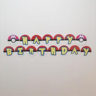 ポケモン(ポケモン)のポケモン風  誕生日 壁面  飾り(ガーランド)