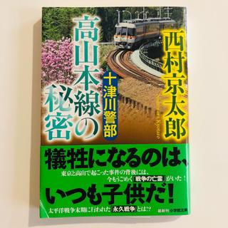 ショウガクカン(小学館)の十津川警部 高山本線の秘密(文学/小説)