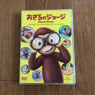 ユニバーサルエンターテインメント(UNIVERSAL ENTERTAINMENT)のおさるのジョージ DVD(アニメ)