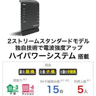 NEC - v6プラス対応 Wifiルーター 無線LAN WG1200HS4 Aterm
