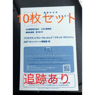 遊戯王 - 遊戯王 ブラックマジシャン プリズマティック シークレット ハガキ 10枚セット