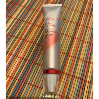 アスタリフト(ASTALIFT)のアスタリフト D-UVクリア ホワイトソリューション(化粧下地)